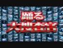 【零の軌跡】踊る大捜査官 第1話【実況】