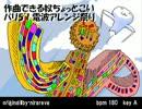 【SDC】作曲できる奴ちょっとこい バリ5!電波アレンジ祭り【VIP】
