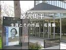 【ニコニコ動画】【歴戦文化祭】藤沢周平 生涯とその作品・名言集【飛び入り】を解析してみた