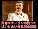 【HOI2】同志スターリンの笑ってはいけない世界革命日誌part4【マルチ】