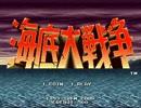 海底大戦争 STAGE1~2