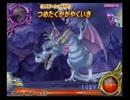 リサのDQMBV レジェンドクエストⅧ 11章 vs竜神王
