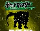 【改造ポケモン】新世界への旅がはじまる-ベガ- 第十七話【実況】