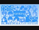 VOCALOIDランキングSP5 第4部 おとなのぼからん thumbnail