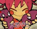 【カバーアレンジ】最強テットテト計画 64