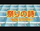 瀬戸の花嫁 キャラクターソングPV「祭りの