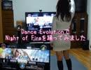 【キネクト】Dance EvolutionでNight of Fire踊ってみました【ダンエボ】