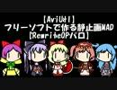 【ニコニコ動画】【AviUtl】フリーソフトで作る静止画MAD【RewriteOPパロ】を解析してみた