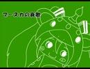 【初音ミク】ブースカの哀歌【オリジナル】