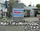 【ニコニコ動画】Make:TokyoMeeting06に行ってきたを解析してみた