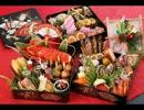 【ニコニコ動画】【日本の食文化】 ハレの料理画像集 【祝い料理】を解析してみた