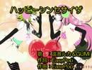 【ニコカラ】ハッピーシンセサイザ【on_vocal 巡音ルカ&GUMI】