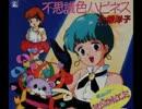 魔法のスターマジカルエミ『不思議色ハピネス』 thumbnail