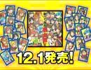【全曲紹介】歌ってみた歌合戦 thumbnail