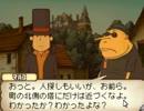 『レイトン教授と不思議な町』をもどかしい実況プレイ Part10 thumbnail