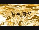 【ジョジョMAD】四部でデュラララ!!OPパロ