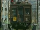 【ニコニコ動画】【国鉄】鶴見線を解析してみた