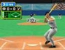 パワプロクンポケット13のリアル野球を観戦してみた