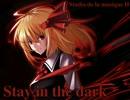 [東方名曲]Stay in the dark (Vo.sunsea) / Studio de la musique H thumbnail