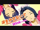 "MOULIN ROUGE covered by Wink ""Boys Don't Cry"" feat. Azusa and Chihaya"