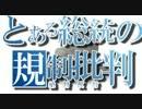 とある総統は、東京都青少年健全育成条例再提出問題を軽視していました