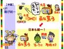 【ニコニコ動画】センター日本史B1章2話「大化の改新まで」byWEB玉塾を解析してみた