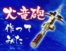 【ニコニコ動画】「火竜砲」作ってみた】