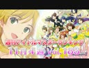 The iDOLM@STER Weekly Ranking of Nobember 4th week