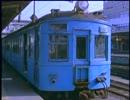 【ニコニコ動画】【国鉄】大糸線を解析してみた