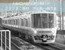 【走行音】JR西日本大阪環状線快速223系0番台 弁天町~西九条【東芝GTO】