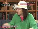 博士も知らないニッポンのウラ 第29回 Guest:ターザン山本 -  1/3 thumbnail