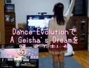 【キネクト】Dance EvolutionでA Geisha's Dream踊ってみました【ダンエボ】