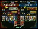 三国志大戦3 頂上対決 2010/11/29 赤兎暴走軍 VS 紅蓮軍 thumbnail