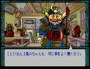 PCエンジン版 DE-JA Part 7
