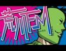荒川FM 第17回 thumbnail