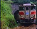 【ニコニコ動画】【国鉄】走れ!特急を解析してみた