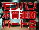 モンハン不買運動「僕の2000時間を返せ!」 thumbnail