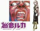 【巡音ルカ】 Epitaph / King Crimson