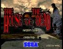 ザ・ハウス・オブ・ザ・デッド プレイ動画