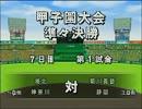 【パワプロ15】安西先生・・・野球が・・・したいです【実況】part247