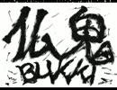 【オリジナルボイスドラマ】仏鬼〜第十三話〜【NetCle】
