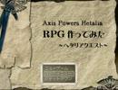 【ヘタリア】RPG作ってみた ~ヘタクエ~【外伝1前編】