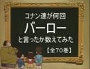 【ニコニコ動画】【全70巻】コナン達が何回バーローと言ったか数えてみた