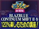 【稼働】BLAZBLUE CONTINUUM SHIFT Ⅱ【直前】 ~ぶるらじ出張版~  thumbnail