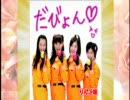 りんご娘「U.M.U AWARD 2010」決勝への意気込み