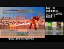 【TASさんの休日】モンスターファーム2をTASさんがプレイ【part2】 thumbnail