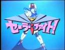 セーラーファイト! 第1話「セーラーファイター登場!」 thumbnail