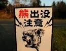 【ニコニコ動画】【日本一周釣行脚】Part3 北海道 ~幻の魚 イトウ釣り編~を解析してみた