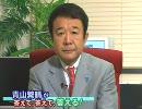 【青山繁晴】武士道と核兵器 その2[桜H22/12/3]
