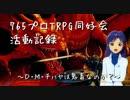 【第三次】765プロTRPG同好会活動記録の0【ウソm@s】